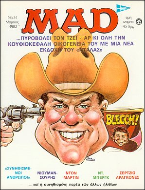 MAD Magazine #31 • Greece • 1st Edition