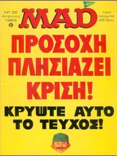 Go to MAD Magazine #32 • Greece • 1st Edition