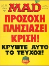 MAD Magazine #32 • Greece • 1st Edition