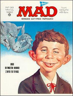 MAD Magazine #33 • Greece • 1st Edition
