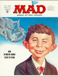 Go to MAD Magazine #33 • Greece • 1st Edition