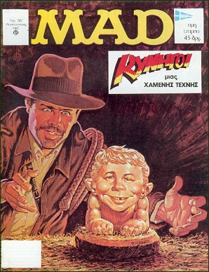 MAD Magazine #36 • Greece • 1st Edition