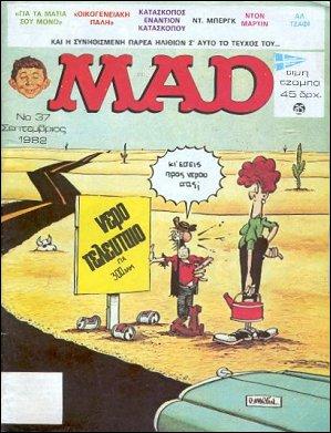 MAD Magazine #37 • Greece • 1st Edition