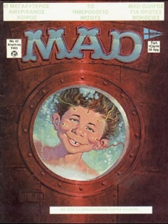 Go to MAD Magazine #42 • Greece • 1st Edition