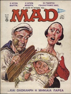 Go to MAD Magazine #43 • Greece • 1st Edition