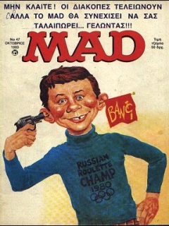 Go to MAD Magazine #47 • Greece • 1st Edition
