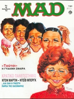 Go to MAD Magazine #48 • Greece • 1st Edition