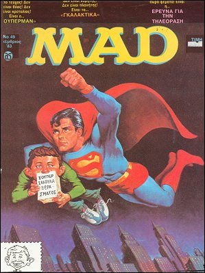 MAD Magazine #49 • Greece • 1st Edition