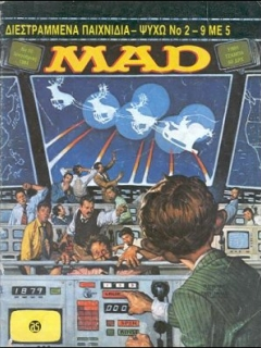 Go to MAD Magazine #50 • Greece • 1st Edition