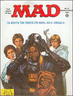MAD Magazine #51 • Greece • 1st Edition