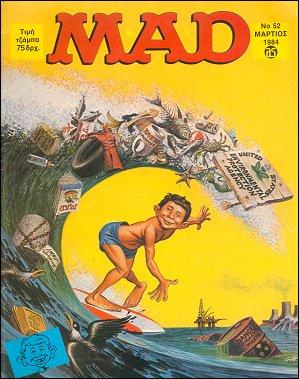 MAD Magazine #52 • Greece • 1st Edition