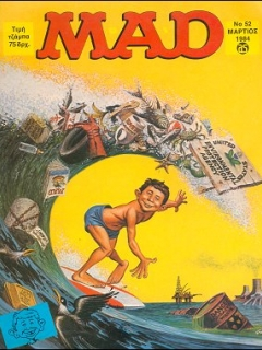 Go to MAD Magazine #52 • Greece • 1st Edition