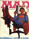 MAD Magazine #53 (Greece)