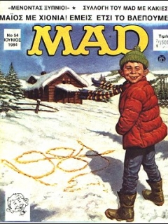 Go to MAD Magazine #54 • Greece • 1st Edition