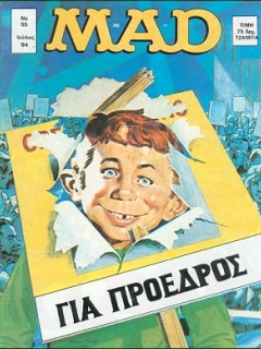 Go to MAD Magazine #55 • Greece • 1st Edition