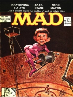 Go to MAD Magazine #56 • Greece • 1st Edition