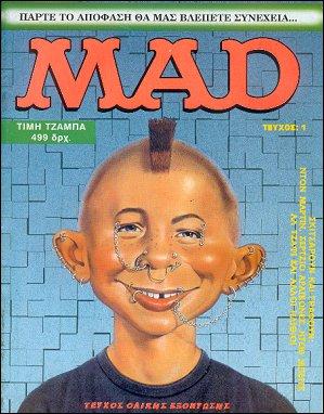 MAD Magazine #1 • Greece • 2nd Edition