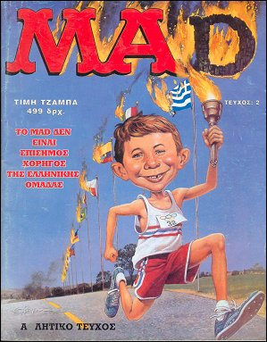 MAD Magazine #2 • Greece • 2nd Edition