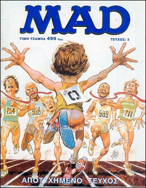 MAD Magazine #3 • Greece • 2nd Edition