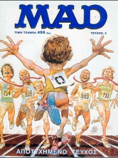 Go to MAD Magazine #3 • Greece • 2nd Edition