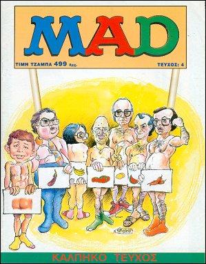 MAD Magazine #4 • Greece • 2nd Edition