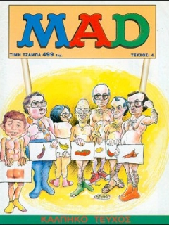 Go to MAD Magazine #4 • Greece • 2nd Edition