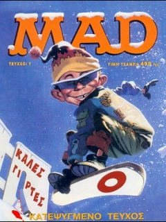 MAD Magazine #7 • Greece • 2nd Edition