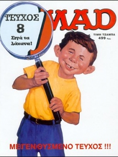 Go to MAD Magazine #8 • Greece • 2nd Edition