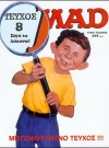 MAD Magazine #8 • Greece • 2nd Edition
