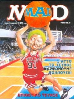 MAD Magazine #9 • Greece • 2nd Edition