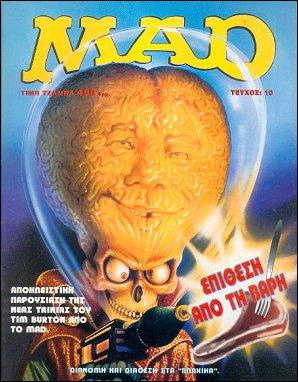 MAD Magazine #10 • Greece • 2nd Edition