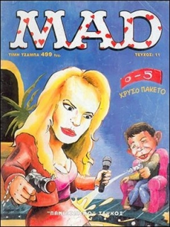 Go to MAD Magazine #11 • Greece • 2nd Edition