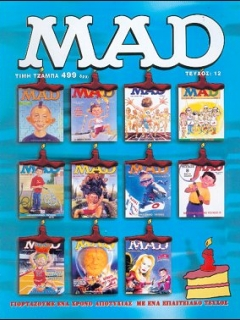 Go to MAD Magazine #12 • Greece • 2nd Edition