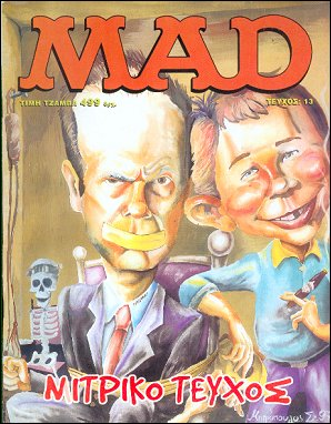 MAD Magazine #13 • Greece • 2nd Edition