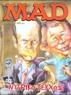 Go to MAD Magazine #13 • Greece • 2nd Edition