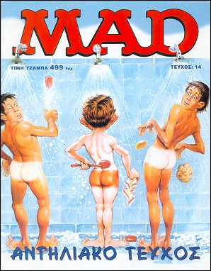 MAD Magazine #14 • Greece • 2nd Edition