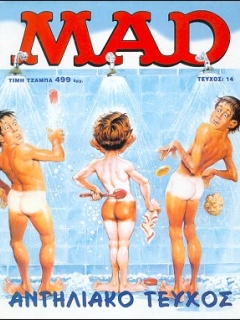 Go to MAD Magazine #14 • Greece • 2nd Edition