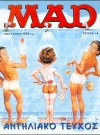MAD Magazine #14 • Greece • 2nd Edition