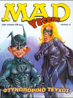 MAD Magazine #15 • Greece • 2nd Edition