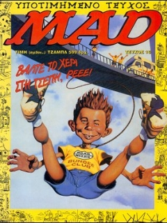 Go to MAD Magazine #16 • Greece • 2nd Edition