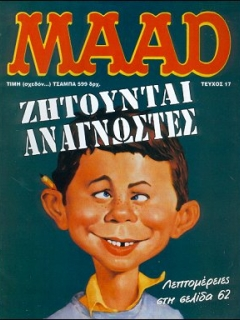 Go to MAD Magazine #17 • Greece • 2nd Edition