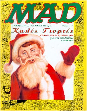 MAD Magazine #18 • Greece • 2nd Edition