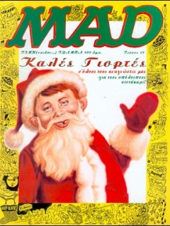 Go to MAD Magazine #18 • Greece • 2nd Edition