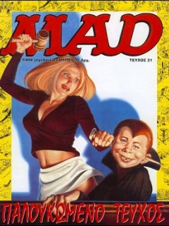 MAD Magazine #21 • Greece • 2nd Edition