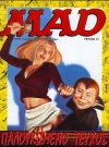 MAD Magazine #21 (Greece)