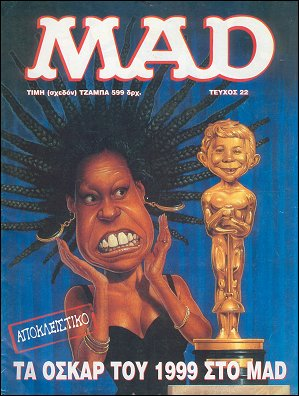 MAD Magazine #22 • Greece • 2nd Edition