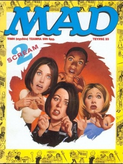 Go to MAD Magazine #23 • Greece • 2nd Edition