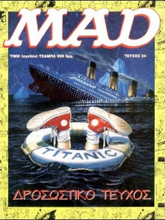 Go to MAD Magazine #24 • Greece • 2nd Edition