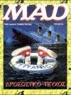 MAD Magazine #24 • Greece • 2nd Edition