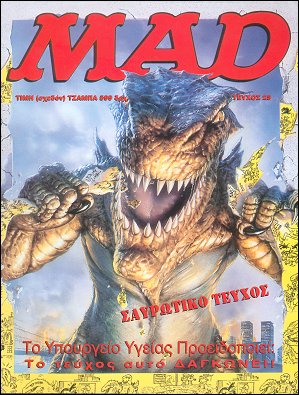 MAD Magazine #25 • Greece • 2nd Edition